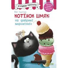 Котёнок Шмяк. Шмяк на фабрике мороженого фото