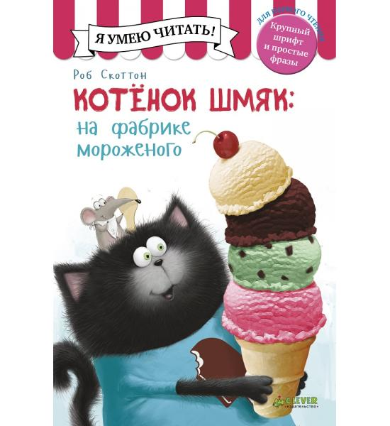 Котёнок Шмяк. Шмяк на фабрике мороженого