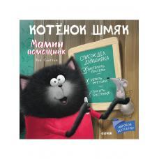 Котенок Шмяк. Мамин помощник фото