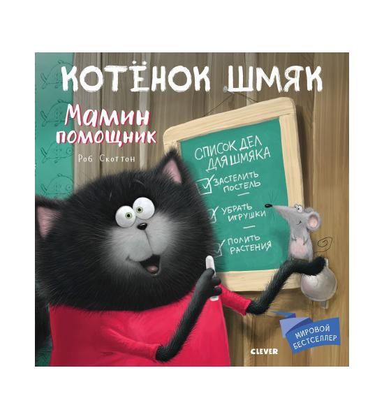 Котенок Шмяк. Мамин помощник