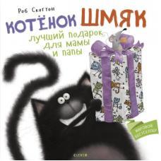 Котенок Шмяк. Лучший подарок для мамы и папы фото