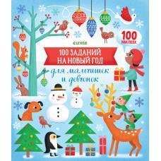 Новый год. 100 заданий на Новый год для мальчишек и девчонок фото