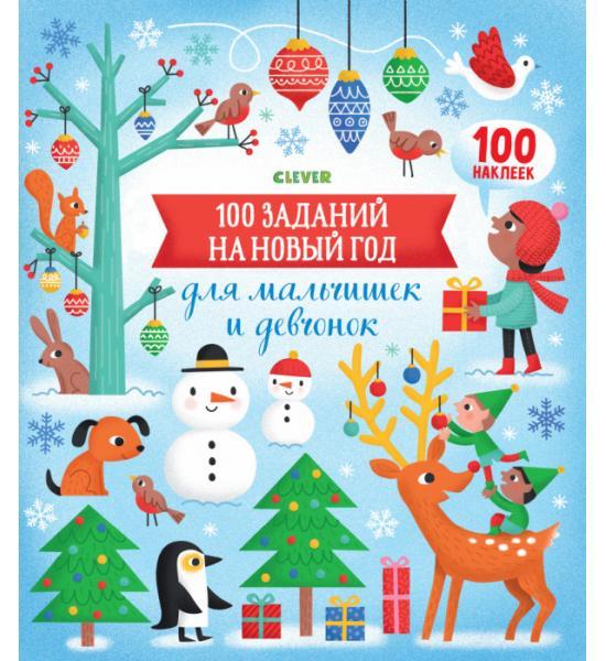 Новый год. 100 заданий на Новый год для мальчишек и девчонок