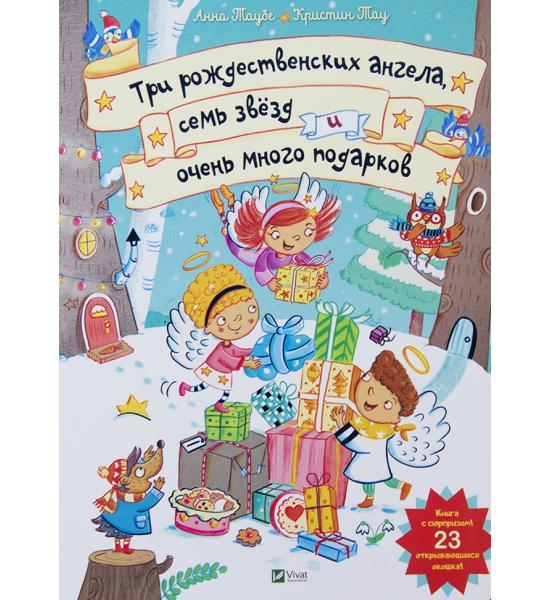 Три рождественских ангела, семь звезд и очень много подарков