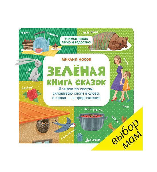 Зелёная книга сказок. Я читаю по слогам: складываю слоги в слова, а слова – в предложения