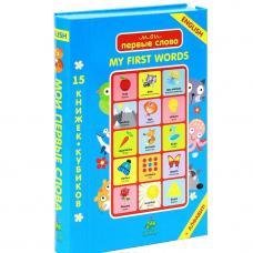 Мои первые слова. 15 книжек-кубиков. Английский язык фото