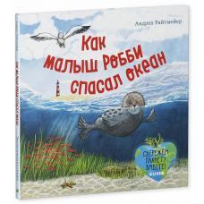 Экологические сказки. Как малыш Робби спасал океан фото