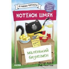 Котенок Шмяк - маленький бизнесмен фото