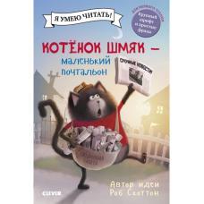 Котенок Шмяк - маленький почтальон фото
