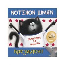 Котёнок Шмяк - президент фото