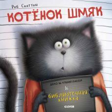 Котенок Шмяк и библиотечная книжка фото