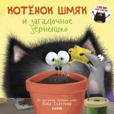 Котенок Шмяк и загадочное зернышко фото