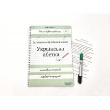 Робочий багаторазовий зошит українська абетка фото