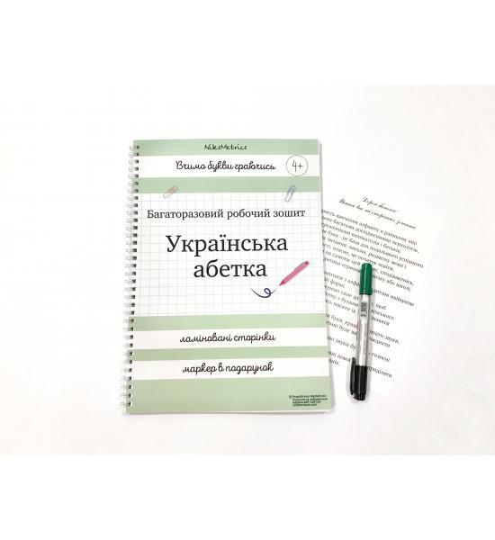 Робочий багаторазовий зошит українська абетка