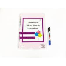 Робочий багаторазовий зошит абетка кольорів + Цифри від 1 до 20 фото