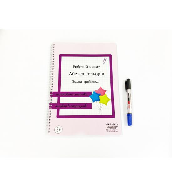 Робочий багаторазовий зошит абетка кольорів + Цифри від 1 до 20