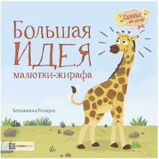 Большая идея малютки- жирафа фото