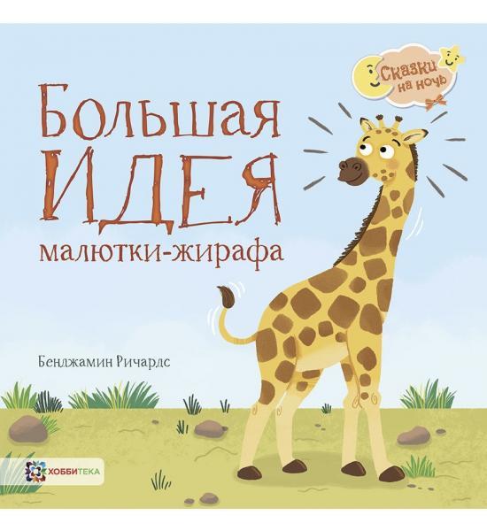 Большая идея малютки- жирафа