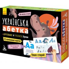 Багаторазові прописи. 33 ламіновані картки. Українська абетка фото