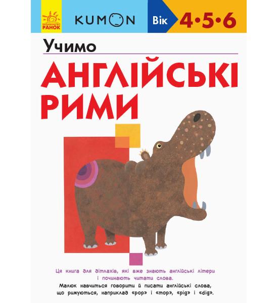 Кумон : Учимо англійські рими