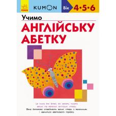 Кумон : Учимо англійську абетку фото
