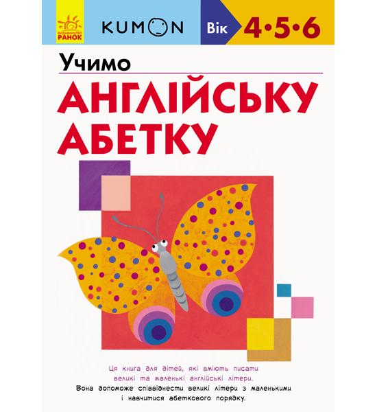 Кумон : Учимо англійську абетку