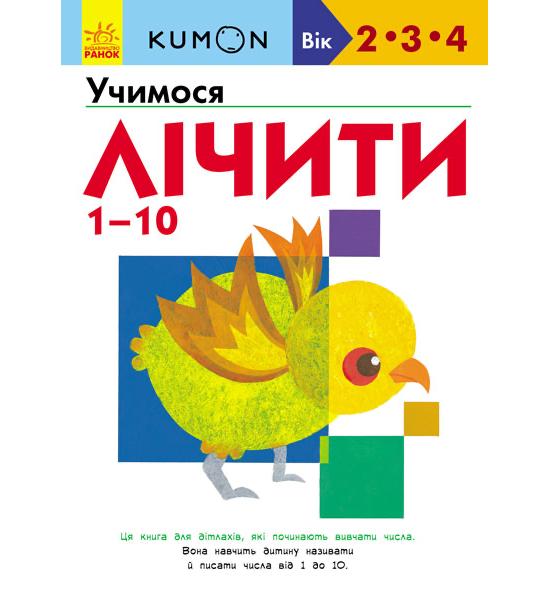 Кумон : Учимо числа від 1 до 10
