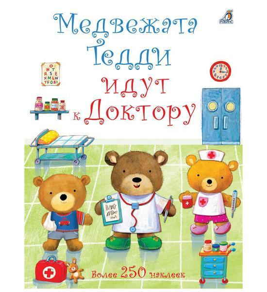 Медвежата Тедди идут к доктору