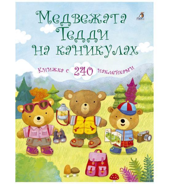 Медвежата Тедди на каникулах