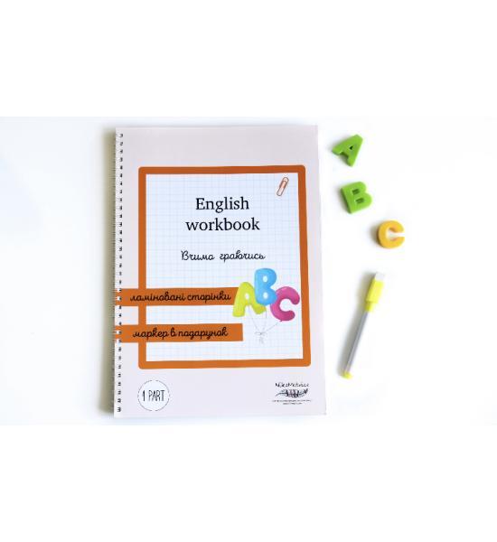 Багаторазовий англійський зошит (English workbook)