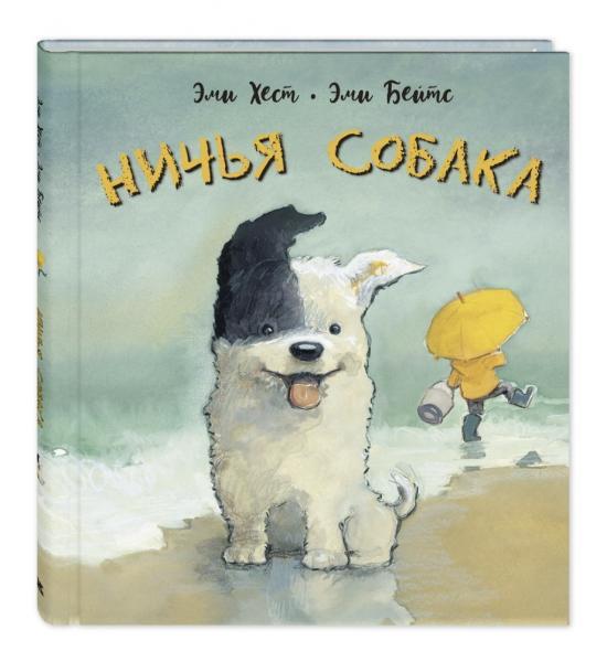 Ничья собака : две истории о неразлучных друзьях