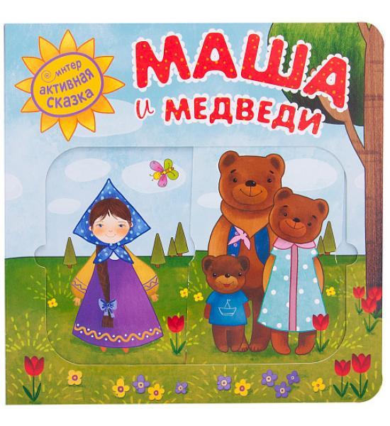 Интерактивная сказка. Маша и медведи. Уценка. Маленький задир на передней обложке
