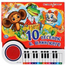 Большое пианино 10 песенок Шаинского фото