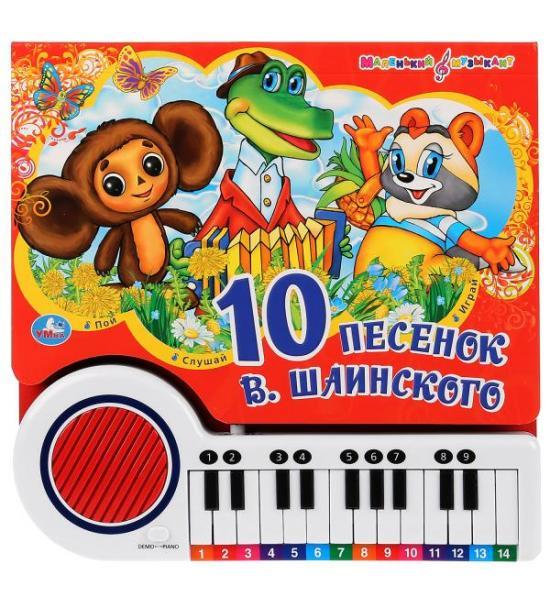 Большое пианино 10 песенок Шаинского