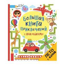 Большая книга приключений с наклейками фото