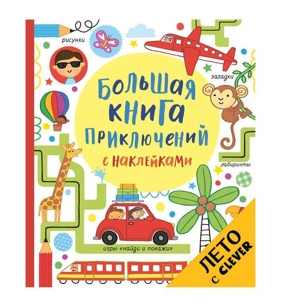 Большая книга приключений с наклейками