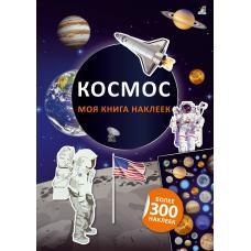 Моя книга наклеек. Космос фото