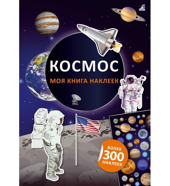Моя книга наклеек. Космос