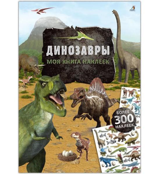 Моя книга наклеек. Динозавры