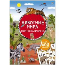 Моя книга наклеек. Животные мира фото