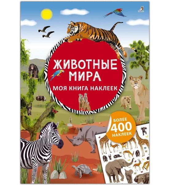 Моя книга наклеек. Животные мира