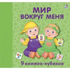 Книжки-кубики Мир вокруг меня (зеленые) фото