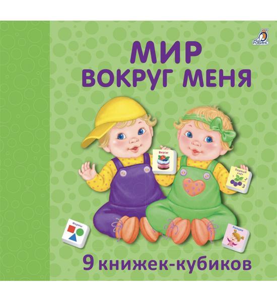 Книжки-кубики Мир вокруг меня (зеленые)