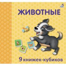 Книжки-кубики Животные фото