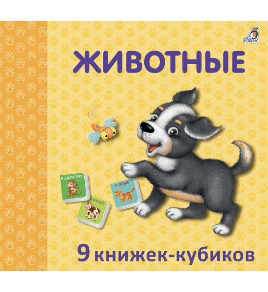 Книжки-кубики Животные