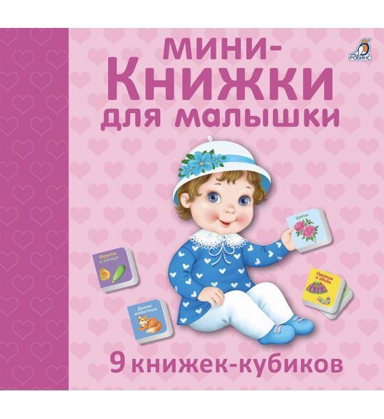 Книжки-кубики для малышки