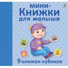 Книжки-кубики для малыша! фото