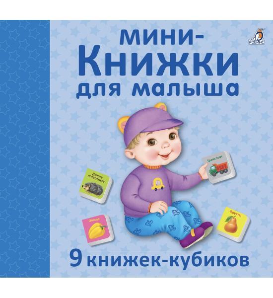 Книжки-кубики для малыша!