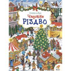 Віммельбух Чарівне Різдво фото
