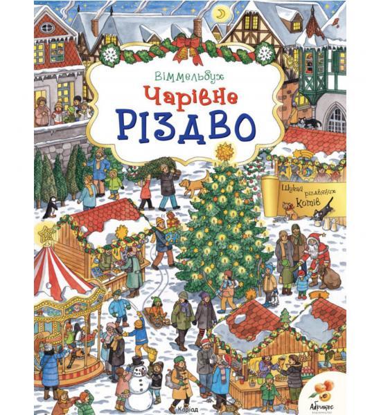 Віммельбух Чарівне Різдво